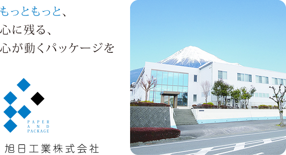 旭日工業株式会社